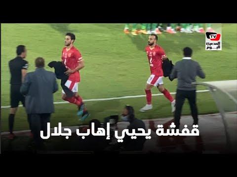 قفشة وموسيماني وحمدي فتحي يتوجهون لتحية إيهاب جلال قبل انطلاق مباراة الأهلي والمقاصة