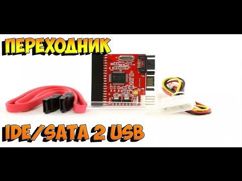 Переходник IDE/SATA 2 USB с дополнительным питание 2.5 3.5 sata обзор