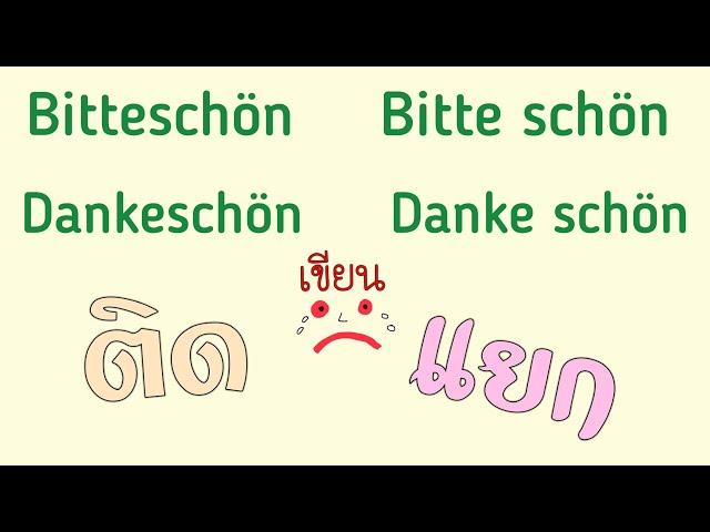 คำขอบคุณ และ ยินดี ในภาษาเยอรมัน เขียนติดกัน หรือเขียนเเยกกัน