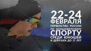 Первенство России по конькобежному спорту среди юношей и девушек до 17 лет. 24 февраля.