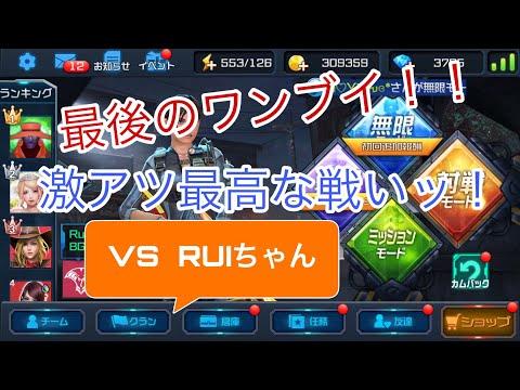 1V vol,1【ハイファイ】VS  RUIちゃん!最後の対戦は最高でしたッ!hide and fire inosin