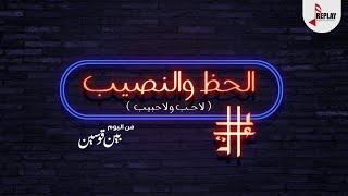 عايل - الحظ والنصيب ( لاحب ولا حبيب ) من البوم بين قوسين تحميل MP3