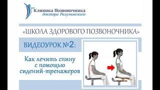 Школа здорового позвоночника Урок 2