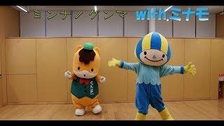 【ミナモ】ミンナノグンマ【ぐんまちゃん】