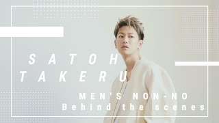 MEN'S NON-NO 佐藤健 メイキング