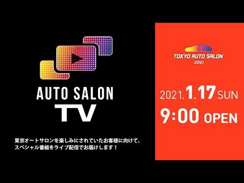 【東京オートサロン2021】展示予定のカスタム車両を次々とインタビューして紹介していくオートサロンLive配信動画(1.17日分)
