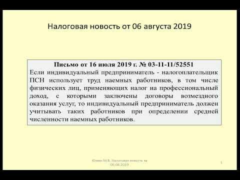 06082019 Налоговая новость о применении патента при сотрудничестве с самозанятыми