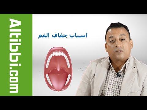 اسباب جفاف الفم