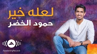 تحميل اغاني Humood - La'alla Khair   حمود الخضر - لعله خير MP3