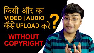 How To Upload Others Video On YouTube Without Copyright Hindi
