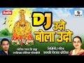 Udo Bola Udo DJ - Devi Bhaktigeet - Marathi DJ Song - Sumeet Music video download