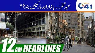 Eid Holidays End!! Markets Closed   12am News Headline   24 July 2021   City 41