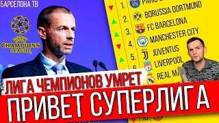 Лига Чемпионов скоро закроется | Новая СуперЛига придет на смену старому формату УЕФА