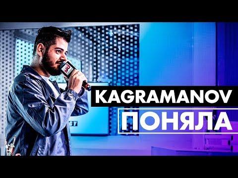 Kagramanov - Поняла ( Live @ Радио ENERGY)