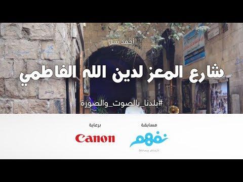 شارع المعز لدين الله الفاطمي - مسابقة نفهم #بلدنا بالصوت والصورة برعاية كانون