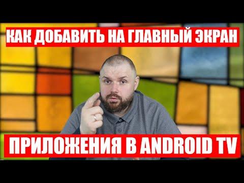 3 СПОСОБА Добавить на главный экран, скрытые приложения на MI BOX 3,S. KM3. KM9. Андроид ТВ 8