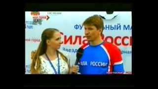 Андрей Чернышов, Сила России