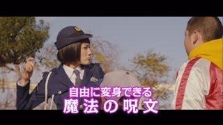 「映画ひみつのアッコちゃん」TVスポット変身編