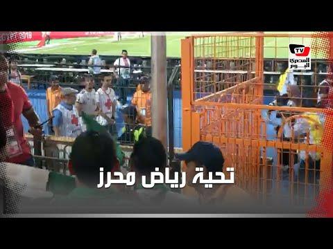 تحية خاصة من جماهير الجزائر لرياض محرز