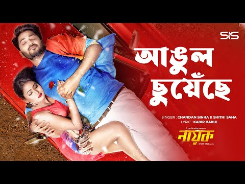 Download ANGUL CHUYECHE ( আঙুল ছুঁয়েছে ) Chandan Sinha | Shithi Saha | Bappy | Adhora | Bengali Movie Song HD Mp4 3GP Video and MP3