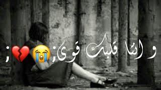 """حالات واتس اب """" قلبك قوي """" عبدالله البوب"""" 2020 تحميل MP3"""