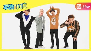 Weekly Idol EP487 BtoB 4U
