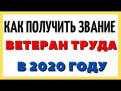 Как получить звание ВЕТЕРАН ТРУДА в 2020 году