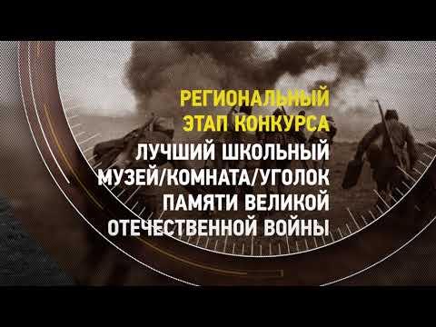 Видеоролик конкурса лучший школьный музей, команата, уголок, памяти Великой  Отечественной войны