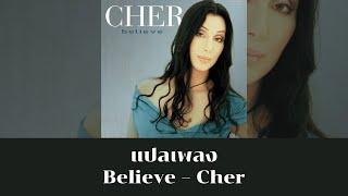 แปลเพลง Believe - Cher (Thaisub ความหมาย ซับไทย)