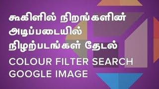 Google Search - Colour Filter Image Search [Tamil Screencast] | puthunutpam