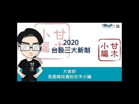 快速掌握2020台股三大新制!