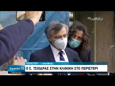 Αυτοψία του Σ. Τσιόδρα στην κλινική του Περιστερίου | 24/04/2020 | ΕΡΤ