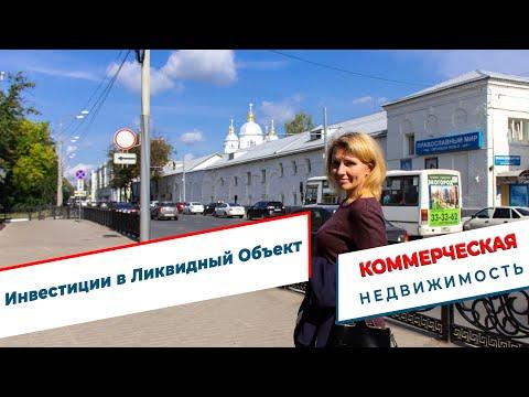 Инвестиции в ликвидный объект в центре. Продажа коммерческой недвижимости в Ярославле.