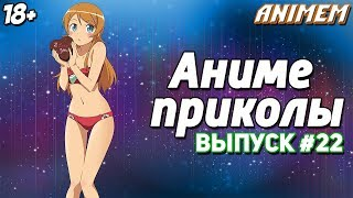 Аниме приколы под музыку   Anime Crack   Смешные моменты аниме   Анкорд жжёт   Аниме музыка #22