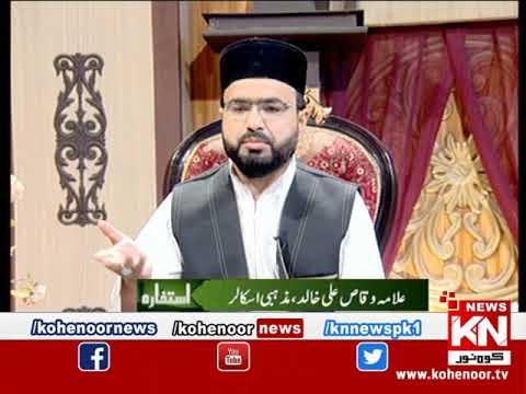 istakhara 12 MAY 2019 | Kohenoor News Pakistan