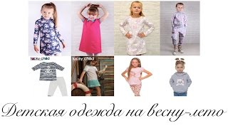 Детская одежда - HM, Lucky Child, Алёна, Kids-Centr, Gloria Jeans
