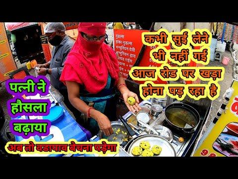कभी सोचा नहीं था कि सड़क पर खड़ा होना पड़ेगा। अंकल आंटी खिला रहे हैं ₹20 में बटर वड़ापाव।Vadapav ₹20