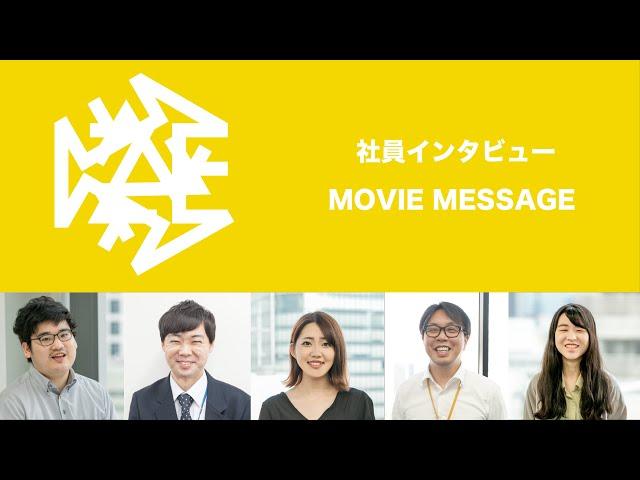 トリプルアイズ社員MOVIE MESSAGE