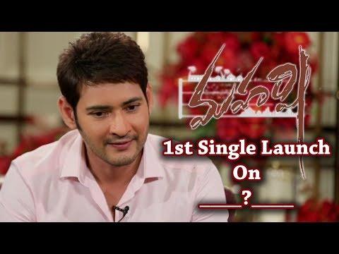 Mahesh Babu Announcement about 1st Single Release