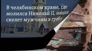 Таинственный склеп обнаружили в Челябинской области