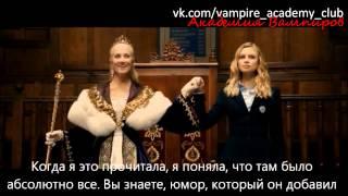 Райчел Мид, Трейлер с новыми моментами из фильма /рус.субтитры