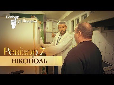 Ревизор. 7 сезон - Никополь - 26.09.2016