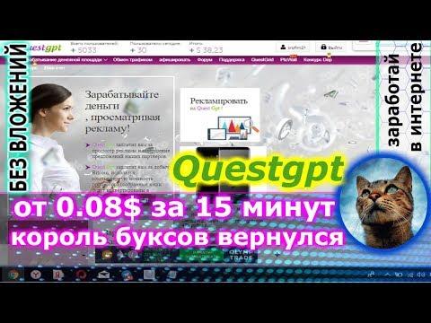 NEW Guestgpt - прибыльный букс (от 0.08$ за 15 минут)