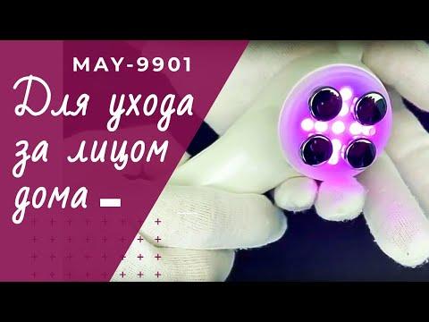 Прибор для ухода за лицом MAY-9901