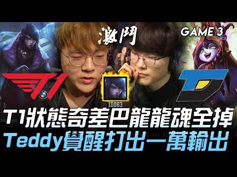 LCK 夏季賽精華 T1 vs DYN GuGeruGer巴德指定R Teddy 200年科技大東也挽回不了遊戲 game3