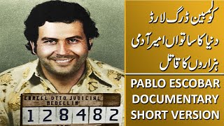 pablo escobar biography youtube - मुफ्त ऑनलाइन