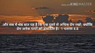 bible verse about love in hindi - 免费在线视频最佳电影电视节目