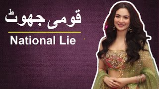 FUNNIEST FACTS OF PAKISTAN !