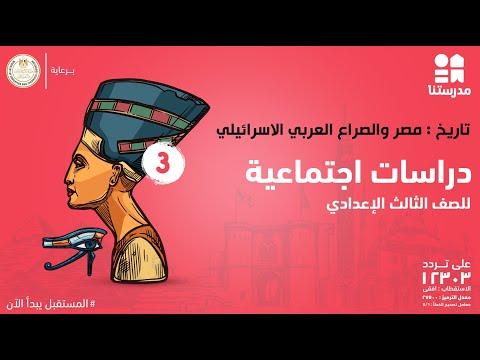 تاريخ : مصر والصراع العربي الاسرائيلي | الصف الثالث الإعدادي | دراسات اجتماعية
