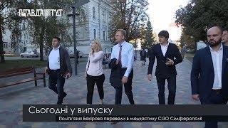 Випуск новин на ПравдаТут за 21.03.19  (13:30)